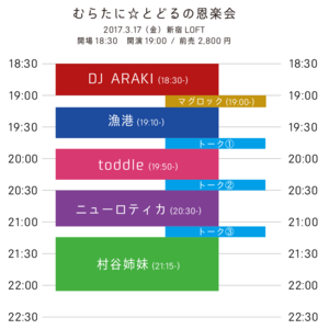 2017-0317_timetable.png