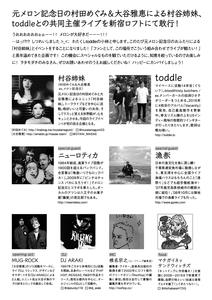 muratani_0317_flyer_ura_v0110_ol.jpg